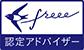 クラウド会計ソフト「Freee」